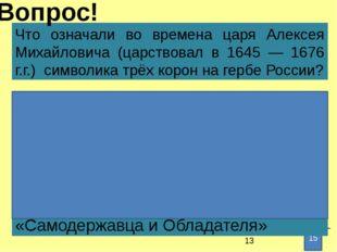 Опишите герб России Вопрос! Федеральный конституционный закон от 25 декабря 2