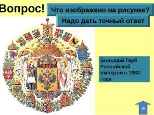 Вопрос! 15 Статья 1 1. Российская Федерация - Россия есть демократическое с