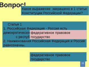 Вопрос! Герб царства Казанского «в серебряном щите чёрный коронованный Зилант
