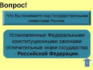 Что относится к Государственным символам Российской Федерации ? К Государстве