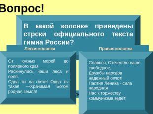 Вопрос! Опишите Государственный флаг Российской Федерации 5 По указу Президен