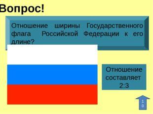 Вопрос! 10 Кто авторы стихов и музыки Государственного гимна России?