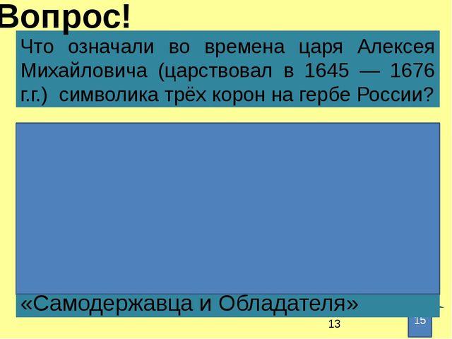 Опишите герб России Вопрос! Федеральный конституционный закон от 25 декабря 2...