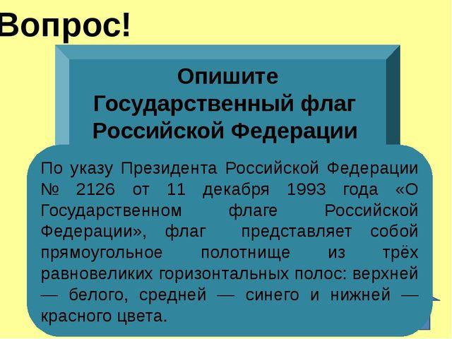 Отношение ширины Государственного флага Российской Федерации к его длине? Воп...