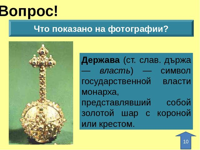 Что символизируют цвета Российского флага? Вопрос! 10 Самая популярная расшиф...