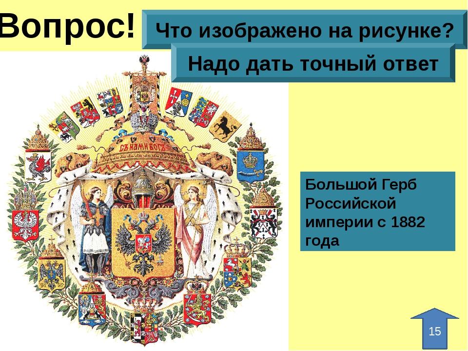 Вопрос! 15 Статья 1 1. Российская Федерация - Россия есть демократическое с...