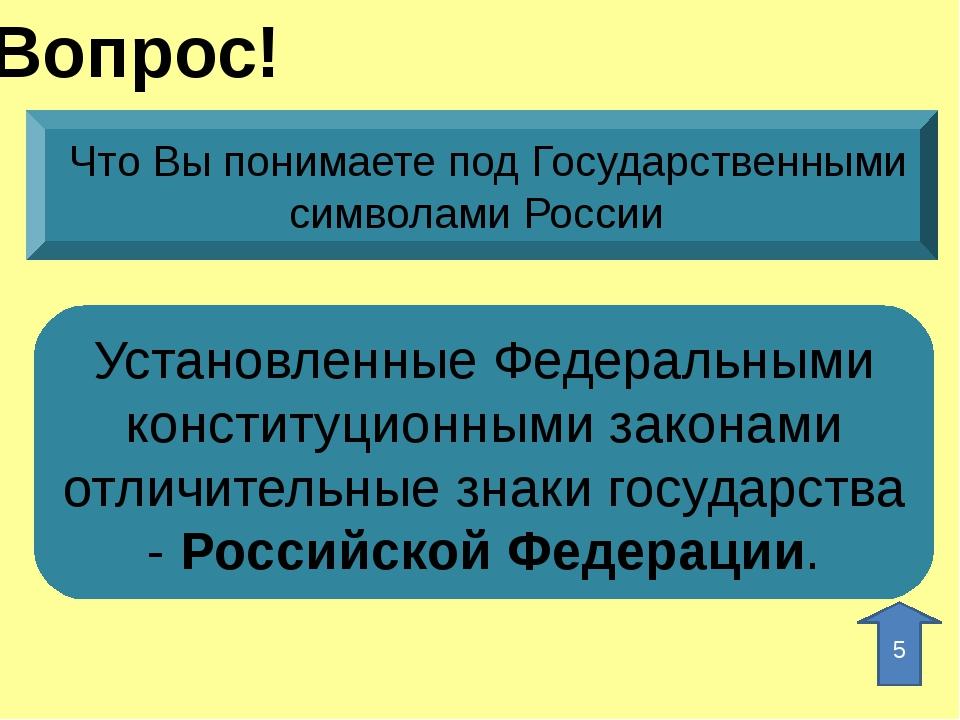 Что относится к Государственным символам Российской Федерации ? К Государстве...