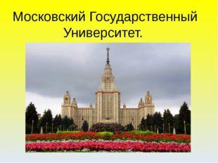 Московский Государственный Университет. Был построен 261 лет назад