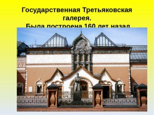 Государственная Третьяковская галерея. Была построена 160 лет назад
