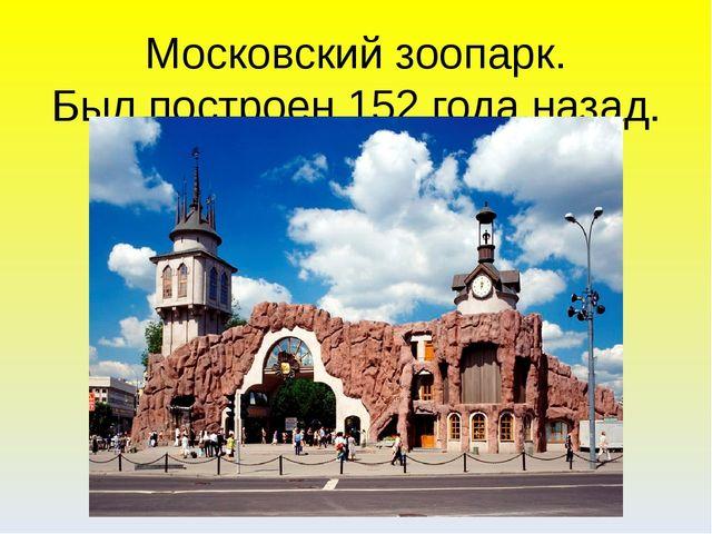 Московский зоопарк. Был построен 152 года назад.
