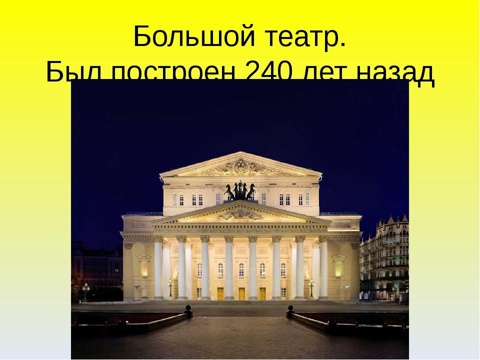 Большой театр. Был построен 240 лет назад