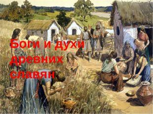 Боги и духи древних славян