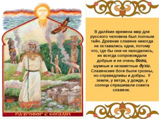 В далёкие времена мир для русского человека был полным тайн. Древние славяне