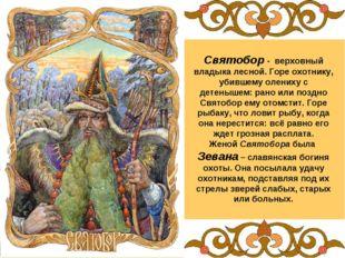 Святобор - верховный владыка лесной. Горе охотнику, убившему олениху с детены