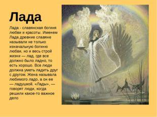 Лада Лада - славянская богиня любви и красоты. Именем Лада древние славяне на