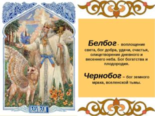 Белбог - воплощение света, бог добра, удачи, счастья, олицетворение дневного