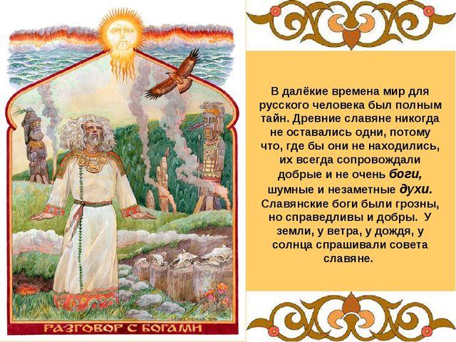 В далёкие времена мир для русского человека был полным тайн. Древние славяне...