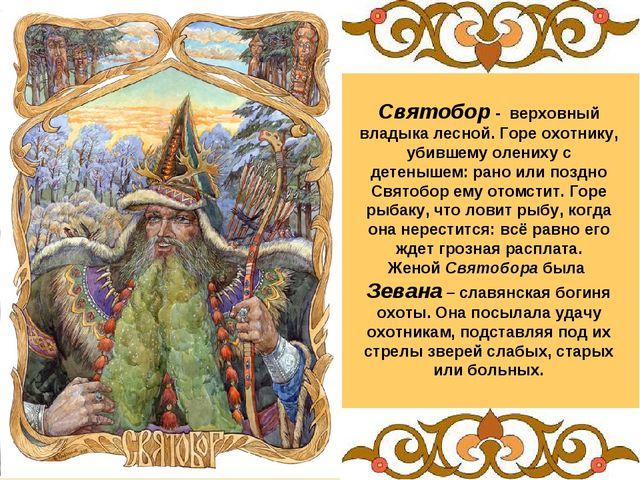Святобор - верховный владыка лесной. Горе охотнику, убившему олениху с детены...