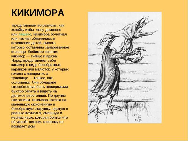КИКИМОРА представляли по-разному: как хозяйку избы, жену домового илилешего....