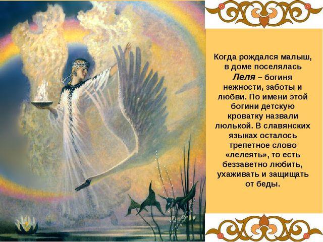 Когда рождался малыш, в доме поселялась Леля – богиня нежности, заботы и любв...