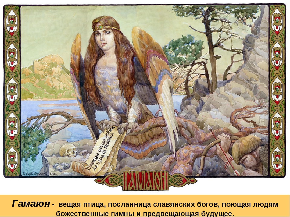 Гамаюн - вещая птица, посланница славянских богов, поющая людям божественные...