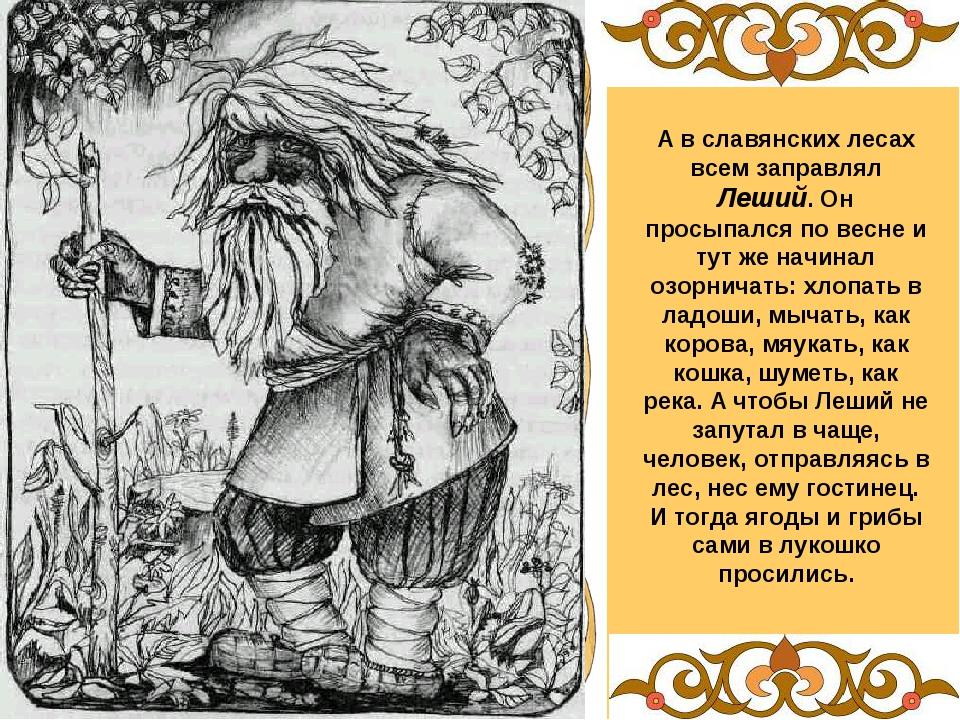 А в славянских лесах всем заправлял Леший. Он просыпался по весне и тут же на...