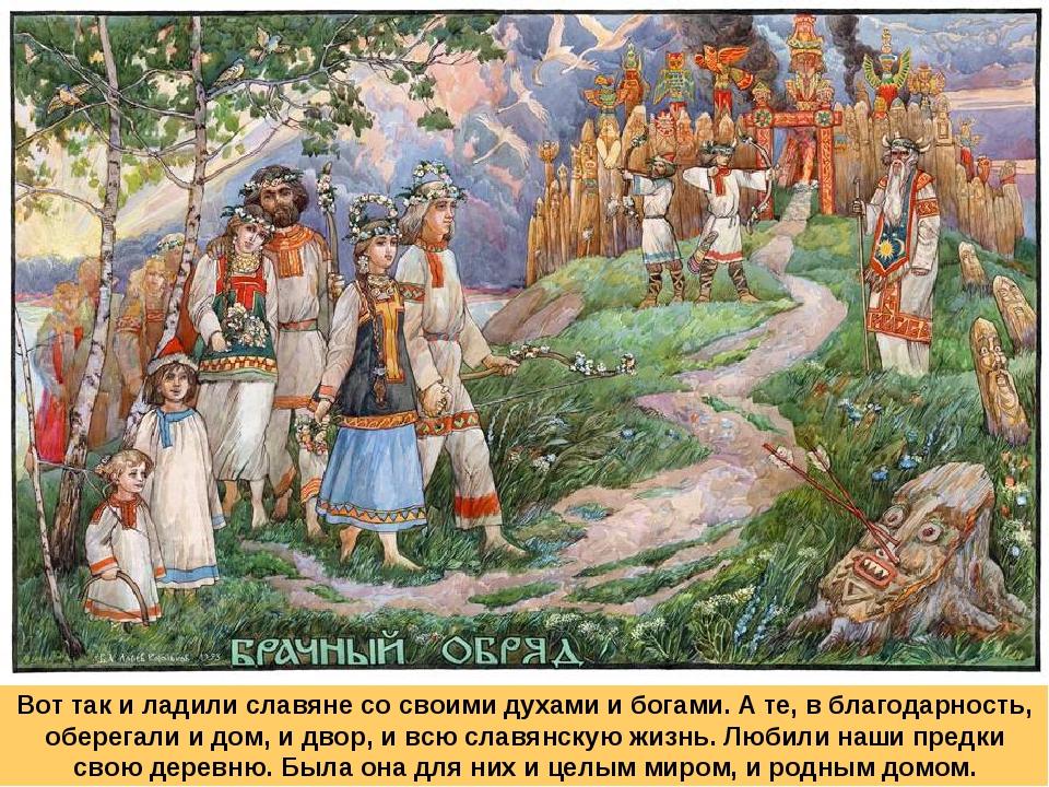 Вот так и ладили славяне со своими духами и богами. А те, в благодарность, об...