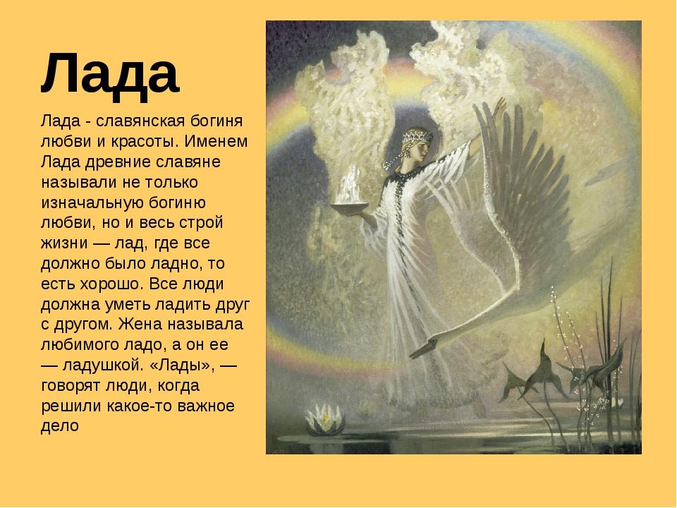 Лада Лада - славянская богиня любви и красоты. Именем Лада древние славяне на...