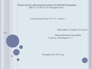 Министерство образования и науки Российской Федерации. МБОУ «СОШ № 59 г.Влад