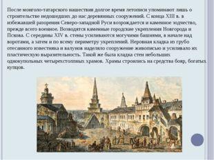 После монголо-татарского нашествия долгое время летописи упоминают лишь о стр