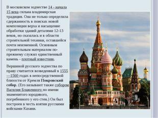 В московском зодчестве14 - начала 15 векасильна владимирская традиция. Она