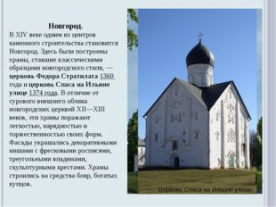 Новгород. В XIV веке одним из центров каменного строительства становится Новг
