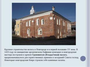Крупное строительство велось в Новгороде и в первой половине XV века. В 1433