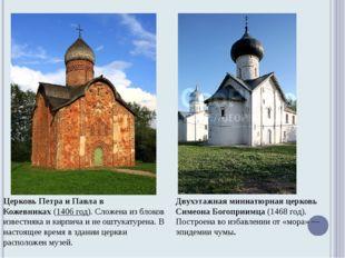 Церковь Петра и Павла в Кожевниках(1406 год). Сложена из блоков известняка и