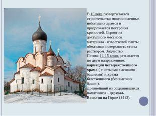 В15 векеразвертывается строительство многочисленных небольших храмов и прод