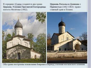 Всередине 15 векасоздаются два храма Церковь Успения Пресвятой Богородицы п