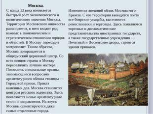Москва. Сконца 13 веканачинается быстрый рост экономического и политическог