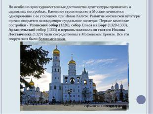 Но особенно ярко художественные достоинства архитектуры проявились в церковны