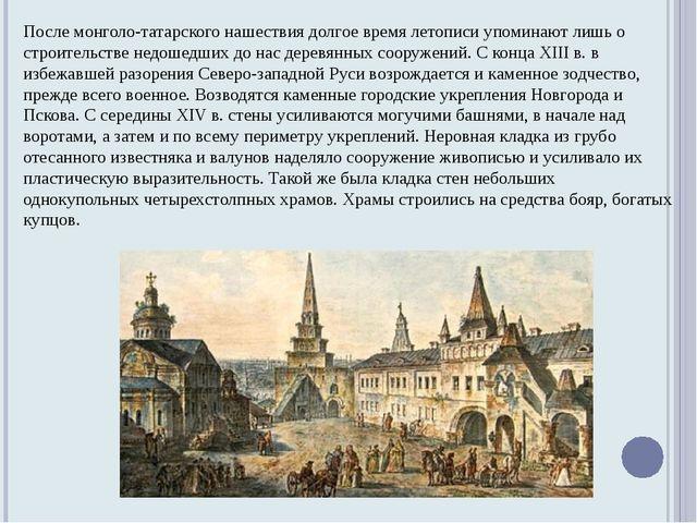 После монголо-татарского нашествия долгое время летописи упоминают лишь о стр...