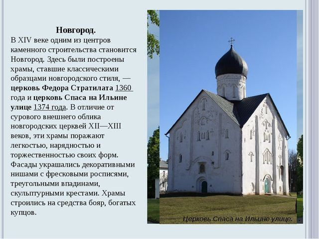Новгород. В XIV веке одним из центров каменного строительства становится Новг...