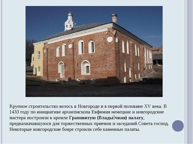 Крупное строительство велось в Новгороде и в первой половине XV века. В 1433...
