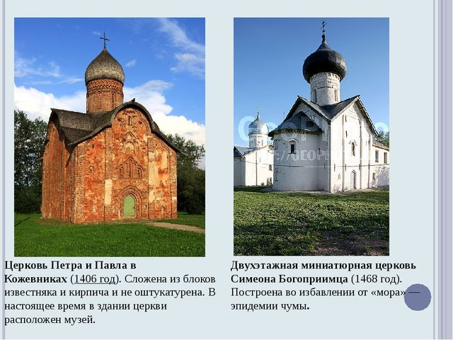 Церковь Петра и Павла в Кожевниках(1406 год). Сложена из блоков известняка и...