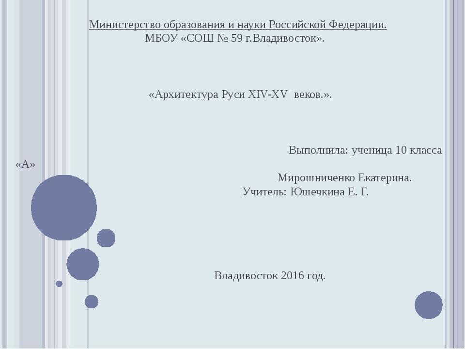 Министерство образования и науки Российской Федерации. МБОУ «СОШ № 59 г.Влад...