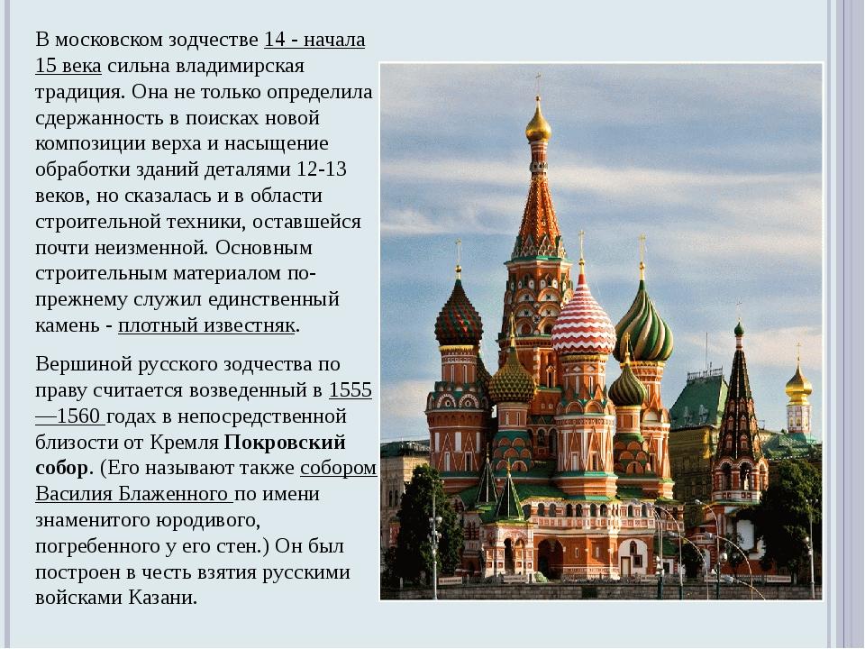 В московском зодчестве14 - начала 15 векасильна владимирская традиция. Она...