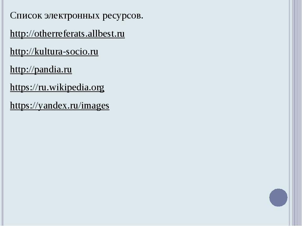 Список электронных ресурсов. http://otherreferats.allbest.ru http://kultura-s...