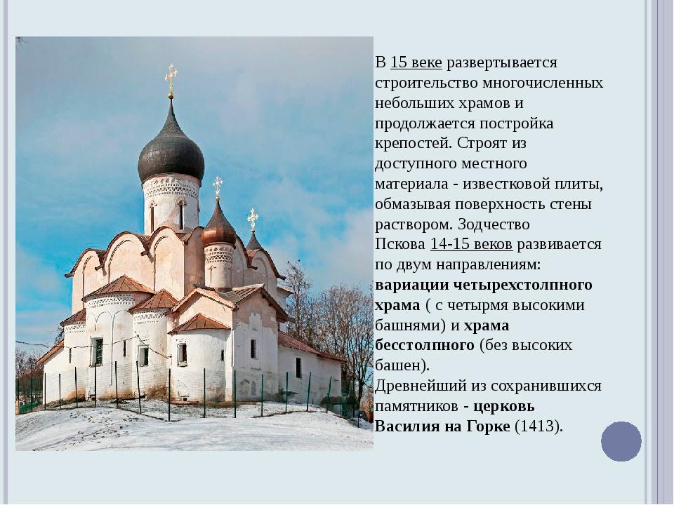 В15 векеразвертывается строительство многочисленных небольших храмов и прод...