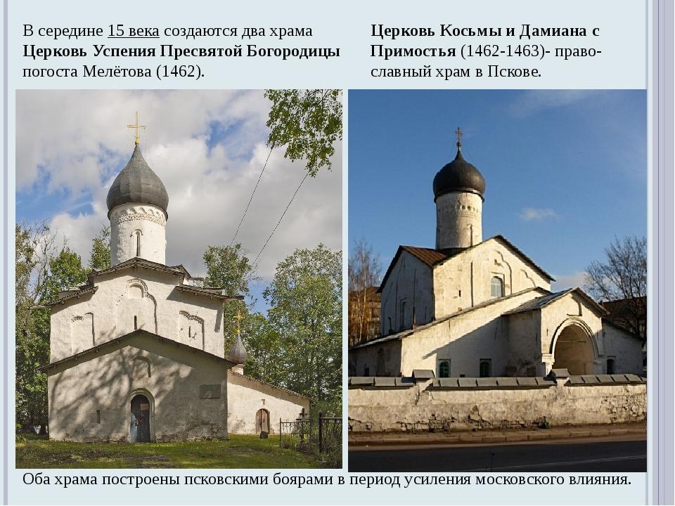 Всередине 15 векасоздаются два храма Церковь Успения Пресвятой Богородицы п...