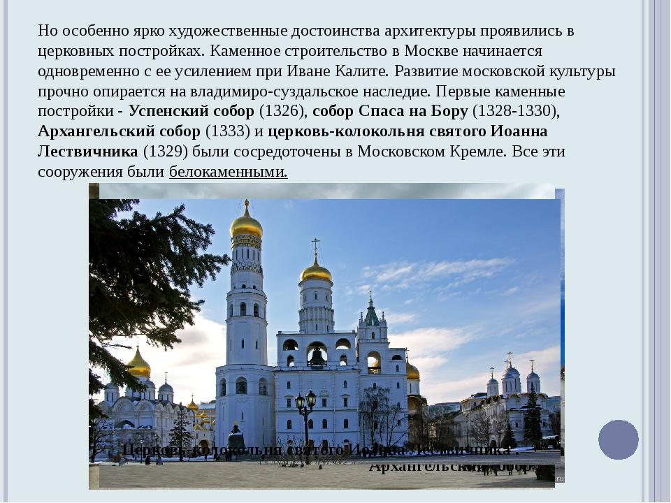Но особенно ярко художественные достоинства архитектуры проявились в церковны...
