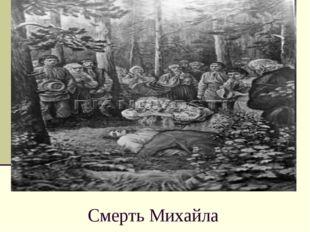 Смерть Михайла