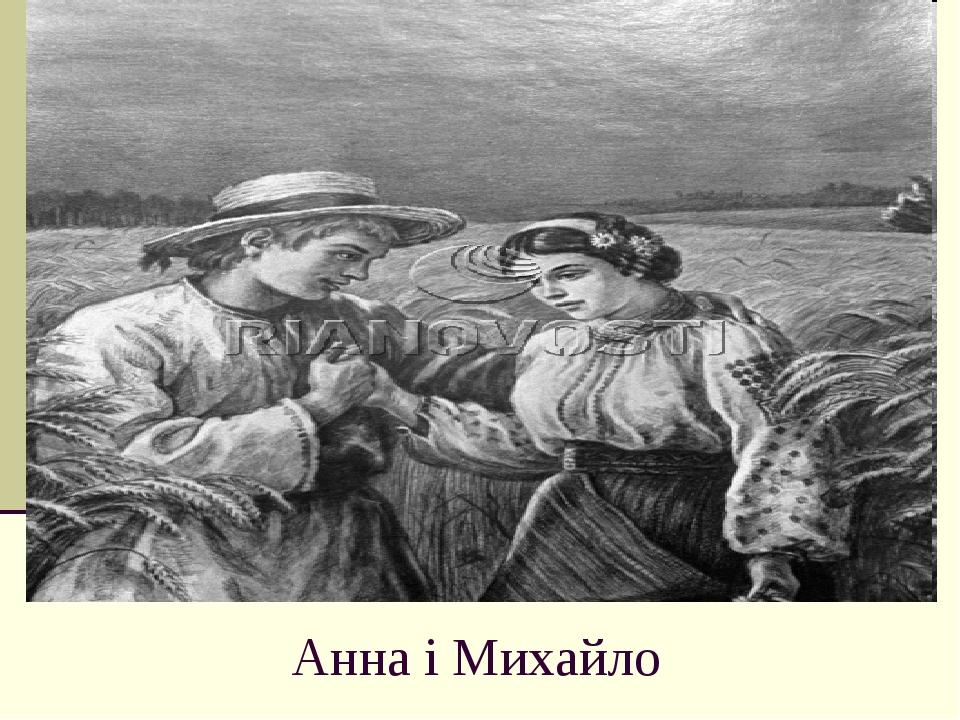 Анна і Михайло